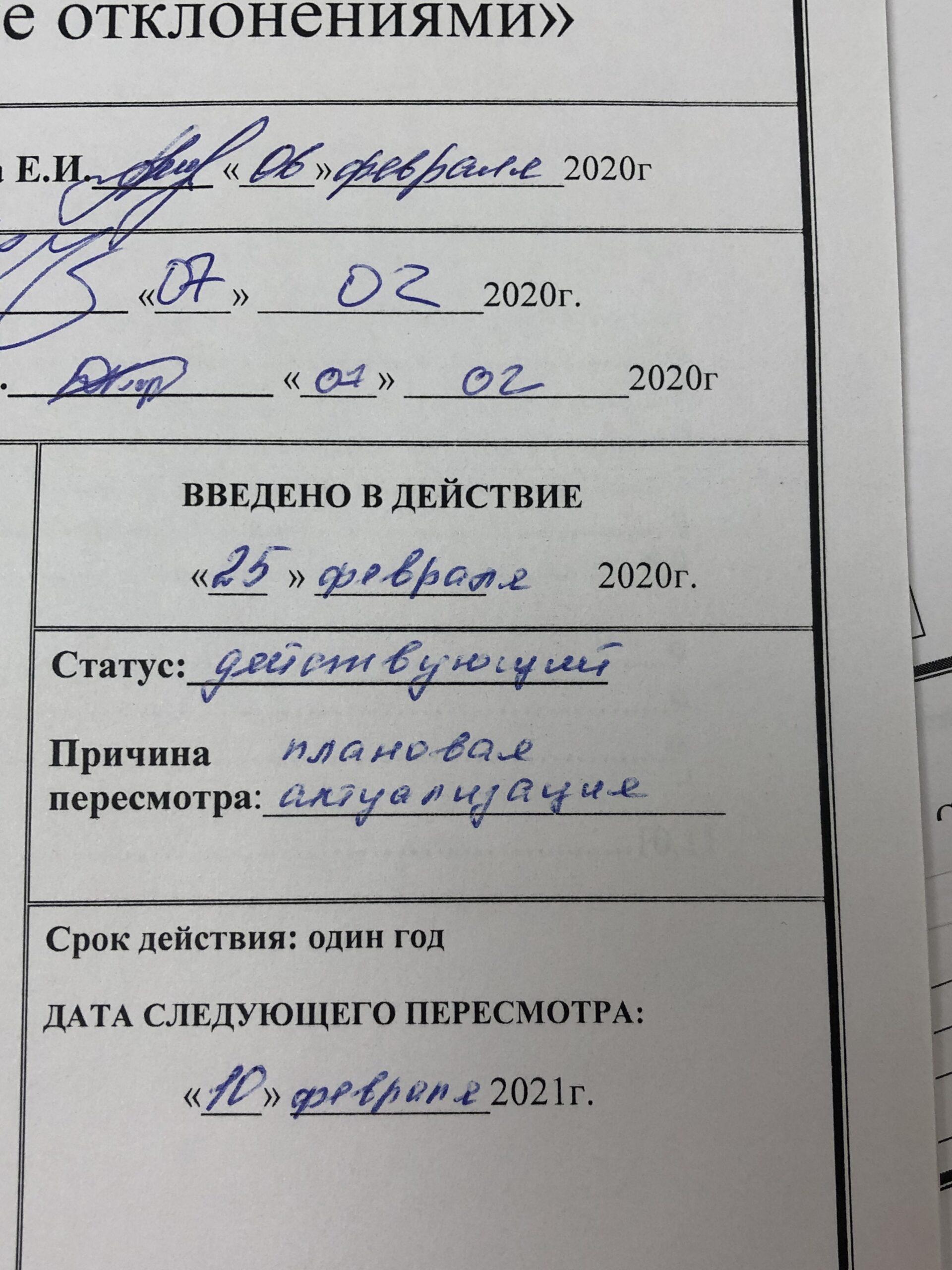 Разработка документации СМК